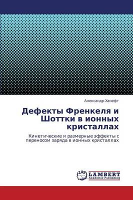 Defekty Frenkelya I Shottki V Ionnykh Kristallakh (Paperback)