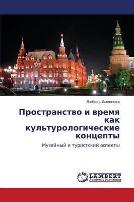 Prostranstvo I Vremya Kak Kul'turologicheskie Kontsepty (Paperback)