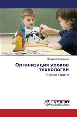 Organizatsiya Urokov Tekhnologii (Paperback)