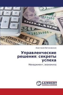 Upravlencheskie Resheniya: Sekrety Uspekha (Paperback)