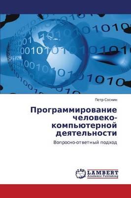 Programmirovanie Cheloveko-Komp'yuternoy Deyatel'nosti (Paperback)