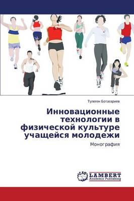 Innovatsionnye Tekhnologii V Fizicheskoy Kul'ture Uchashcheysya Molodezhi (Paperback)