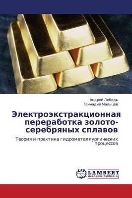 Elektroekstraktsionnaya Pererabotka Zoloto-Serebryanykh Splavov (Paperback)