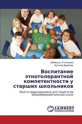Vospitanie Etnotolerantnoy Kompetentnosti U Starshikh Shkol'nikov (Paperback)