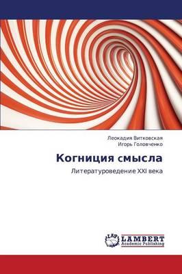 Kognitsiya Cmysla (Paperback)