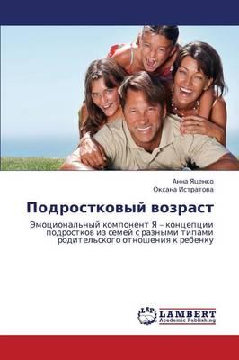 Podrostkovyy Vozrast (Paperback)