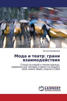 Moda I Teatr: Grani Vzaimodeystviya (Paperback)