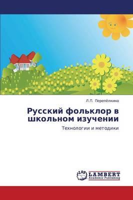 Russkiy Fol'klor V Shkol'nom Izuchenii (Paperback)
