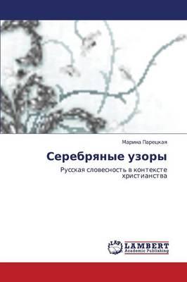 Serebryanye Uzory (Paperback)