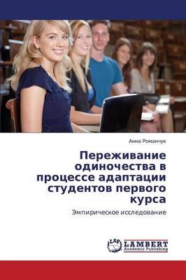 Perezhivanie Odinochestva V Protsesse Adaptatsii Studentov Pervogo Kursa (Paperback)
