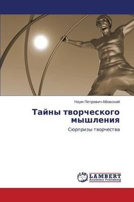 Tayny Tvorcheskogo Myshleniya (Paperback)