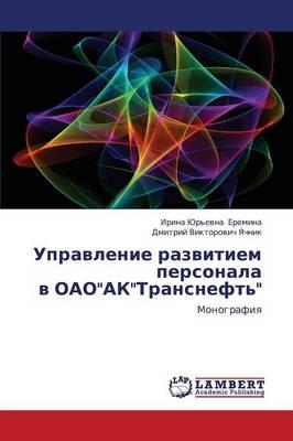 Upravlenie Razvitiem Personala V Oaoaktransneft' (Paperback)