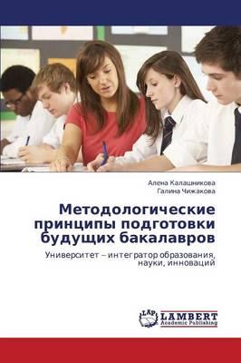 Metodologicheskie Printsipy Podgotovki Budushchikh Bakalavrov (Paperback)