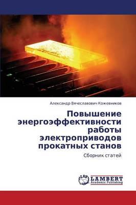 Povyshenie Energoeffektivnosti Raboty Elektroprivodov Prokatnykh Stanov (Paperback)