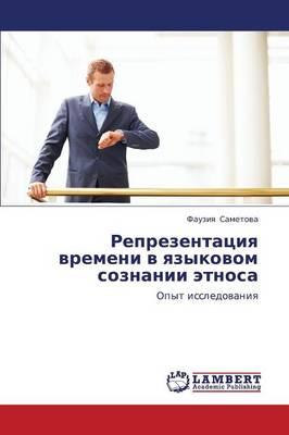 Reprezentatsiya Vremeni V Yazykovom Soznanii Etnosa (Paperback)