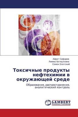 Toksichnye Produkty Neftekhimii V Okruzhayushchey Srede (Paperback)