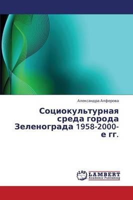 Sotsiokul'turnaya Sreda Goroda Zelenograda 1958-2000-E Gg. (Paperback)