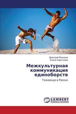 Mezhkul'turnaya Kommunikatsiya Edinoborstv (Paperback)