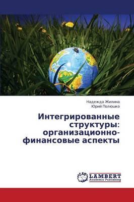 Integrirovannye Struktury: Organizatsionno-Finansovye Aspekty (Paperback)