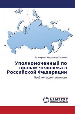 Upolnomochennyy Po Pravam Cheloveka V Rossiyskoy Federatsii (Paperback)