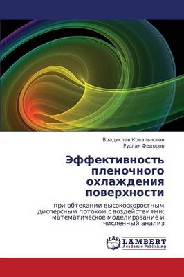 Effektivnost' Plenochnogo Okhlazhdeniya Poverkhnosti (Paperback)