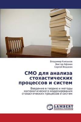 Smo Dlya Analiza Stokhasticheskikh Protsessov I Sistem (Paperback)