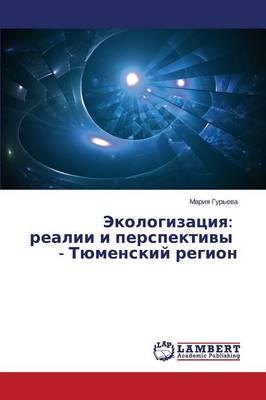 Ekologizatsiya: Realii I Perspektivy - Tyumenskiy Region (Paperback)