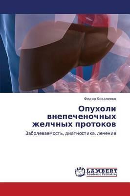 Opukholi Vnepechenochnykh Zhelchnykh Protokov (Paperback)