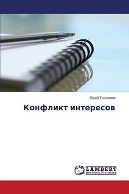 Konflikt Interesov (Paperback)