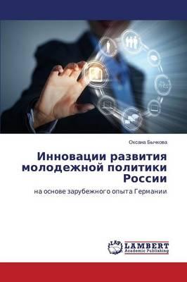Innovatsii Razvitiya Molodezhnoy Politiki Rossii (Paperback)