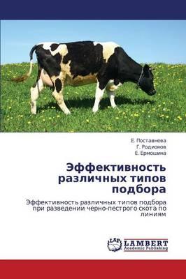 Effektivnost' Razlichnykh Tipov Podbora (Paperback)