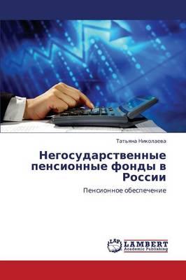 Negosudarstvennye Pensionnye Fondy V Rossii (Paperback)