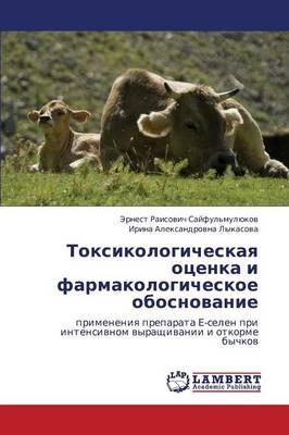 Toksikologicheskaya Otsenka I Farmakologicheskoe Obosnovanie (Paperback)