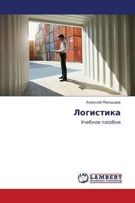 Logistika (Paperback)