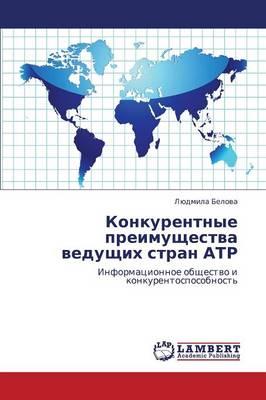 Konkurentnye Preimushchestva Vedushchikh Stran Atr (Paperback)
