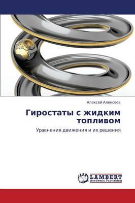 Girostaty S Zhidkim Toplivom (Paperback)