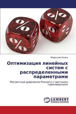 Optimizatsiya Lineynykh Sistem S Raspredelennymi Parametrami (Paperback)
