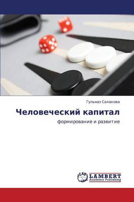 Chelovecheskiy Kapital (Paperback)