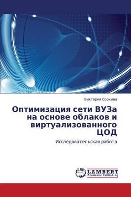 Optimizatsiya Seti Vuza Na Osnove Oblakov I Virtualizovannogo Tsod (Paperback)