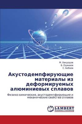 Akustodempfiruyushchie Materialy Iz Deformiruemykh Alyuminievykh Splavov (Paperback)