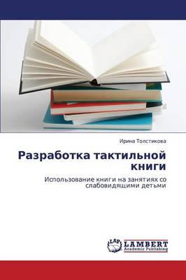 Razrabotka Taktil'noy Knigi (Paperback)