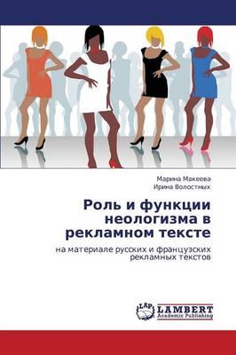 Rol' I Funktsii Neologizma V Reklamnom Tekste (Paperback)