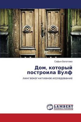 Dom, Kotoryy Postroila Vulf (Paperback)