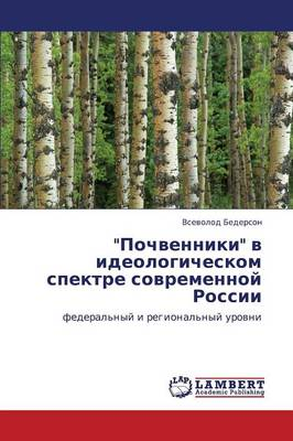 Pochvenniki V Ideologicheskom Spektre Sovremennoy Rossii (Paperback)