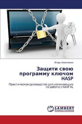 Zashchiti Svoyu Programmu Klyuchom Hasp (Paperback)