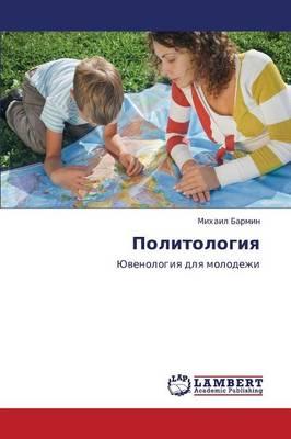 Politologiya (Paperback)