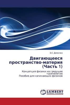 Dvigayushcheesya Prostranstvo-Materiya (Chast' 1) (Paperback)