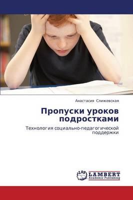 Propuski Urokov Podrostkami (Paperback)