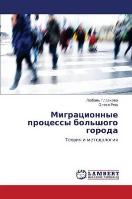 Migratsionnye Protsessy Bol'shogo Goroda (Paperback)