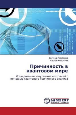 Prichinnost' V Kvantovom Mire (Paperback)